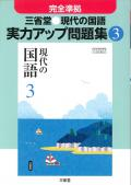 三省堂 中学国語 現代の国語 実力アップ問題集3年 (H28〜)