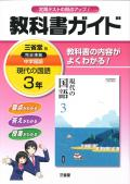 教科書ガイド 三省堂 中学国語3年 (H28〜)