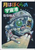 月はぼくらの宇宙港 [新日本出版]