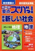 東京書籍 教科書要点ズバッ! 新しい社会地理 (H28〜)