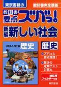 東京書籍 教科書要点ズバッ! 新しい社会歴史 (H28〜)