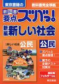 東京書籍 教科書要点ズバッ! 新しい社会公民 (H28〜)