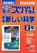 東京書籍 教科書要点ズバッ! 新しい科学2年 (H28〜)