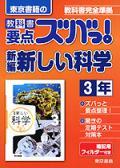 東京書籍 教科書要点ズバッ! 新しい科学3年 (H28〜)