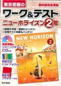 ワーク&テスト 東京書籍 英語 ニューホライズン2年 (H28〜)