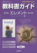 *311 啓林館版 教科書ガイド エレメント 3