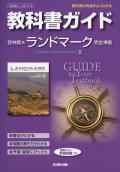 *313 啓林館版 教科書ガイド ランドマーク3