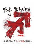 【送料無料】【blu-ray】The Triumph of 力舞吼!〜CARP2017 リーグ連覇の軌跡〜【12月上旬発売】【予約受付中】