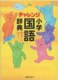 チャレンジ小学国語辞典 第六版  コンパクト版