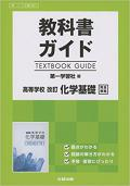 第一学習社版 教科書ガイド *321 改訂化学基礎  [新興出版発行]