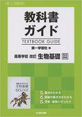 第一学習社版 教科書ガイド *318  改訂生物基礎  [新興出版発行]