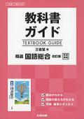 三省堂版 *338  教科書ガイド精選国語総合改訂版  [新興出版発行]