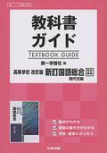 第一学習社版 教科書ガイド *358  改訂版新訂国語総合 現代文編  [新興出版発行]