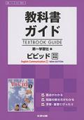 第一版  *350 教科書ガイド ビビット1ニューエディション [新興出版発行]