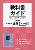 *333 三省堂版 教科書ガイド 高等学校古典B 古典編 改訂版 第2部