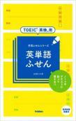 【学研】 学習ふせん TOEIC・英検用 英単語ふせん