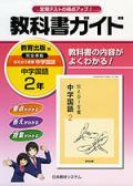 教科書ガイド 教育出版 中学国語 2年 (H28〜)
