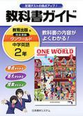 教科書ガイド 教育出版 中学英語 2年 (H28〜)