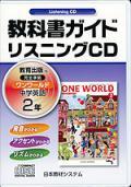 教科書ガイド リスニングCD 教育出版 中学英語 2年 (H28〜)