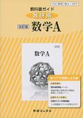 数研出版版 *327 教科書ガイド 改訂版 数学A
