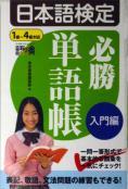 日本語検定 必勝単語帳 入門編