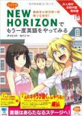 東京書籍 ミライ系NEW HORIZONでもう一度英語をやってみる(ニューホライズン)