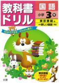教科書ドリル 東京書籍版 国語 3年 (文理発行) 【H27年〜】