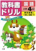 教科書ドリル 東京書籍版 国語 4年 (文理発行) 【H27年〜】