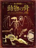 【発売中】 −骨の博物館1− 動物の骨