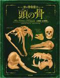 【発売中】 −骨の博物館2− 頭の骨
