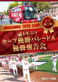 【広島テレビ】DVD  永久保存版 41年ぶりのカープ優勝パレード&優勝報告会