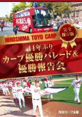 【広島テレビ】Blu-ray  永久保存版 41年ぶりのカープ優勝パレード&優勝報告会