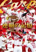 【送料無料】【DVD】カープV8 連覇の記憶