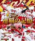 【送料無料】【blu-ray】カープV8 連覇の記憶