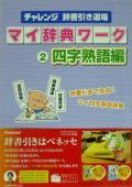 マイ辞典ワーク2 四字熟語編