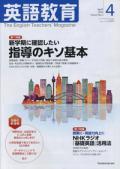 定期購読 英語教育 【大修館書店】
