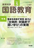 定期購読 教育科学 国語教育 【明治図書出版】