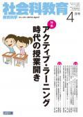 定期購読 社会科教育 【明治図書出版】