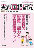 定期購読 実践国語研究 【明治図書出版】