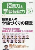 定期購読 授業力&学級統率力 【明治図書出版】