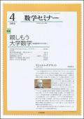 定期購読 数学セミナー 【日本評論社】