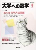 定期購読 大学への数学 【東京出版】