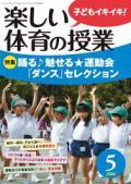 定期購読 楽しい体育の授業 【明治図書出版】
