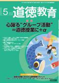 定期購読 道徳教育 【明治図書出版】
