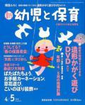 定期購読 新・幼児と保育 【小学館】