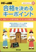 定期購読 中学への算数 【東京出版】