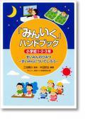 (お取寄品)「みんいくハンドブック」小学校1・2・3年 すいみんのひみつ 〜すいみんについてしろう〜 [学事出版]