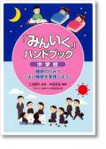 (お取寄品)「みんいくハンドブック」中学校 睡眠のひみつ〜よい睡眠を実践しよう〜 [学事出版]