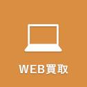 WEB買取