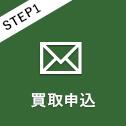 STEP1 買取申込